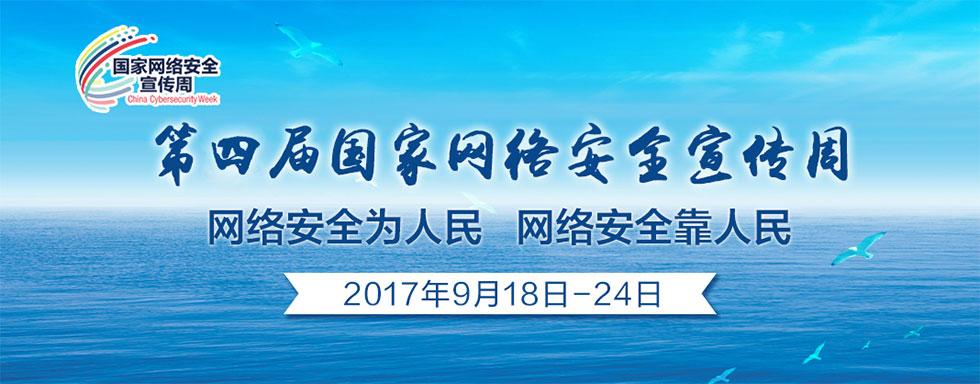 2017网络安全宣传周